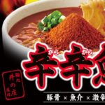"<span class=""title"">辛辛魚のカップ麺が売り切れの時の対処法!再販はいつ?</span>"