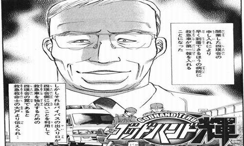 ゴッドハンド輝(テル) 漫画アプリ