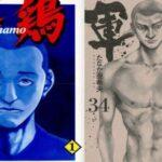 """<span class=""""title"""">軍鶏(シャモ)漫画ネタバレ感想!面白かったけど最終回があっけなかった</span>"""