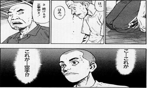 成嶋亮 空手 黒川健児