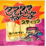 渋野日向子の快挙で駄菓子のタラタラしてんじゃねーよが売り切れ続出!