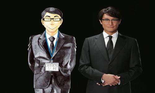 死役所ドラマ化 TOKIO松岡