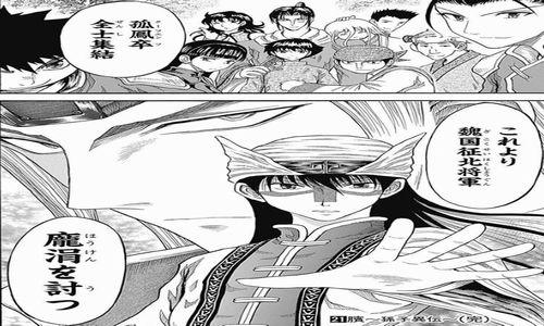 ビン〜孫子異伝〜 漫画の最終回