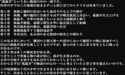 ビン〜孫子異伝〜 漫画の打ち切り