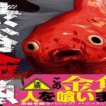 渋谷金魚ネタバレ感想!人を襲う金魚の正体は一体!?【無料漫画アプリ】