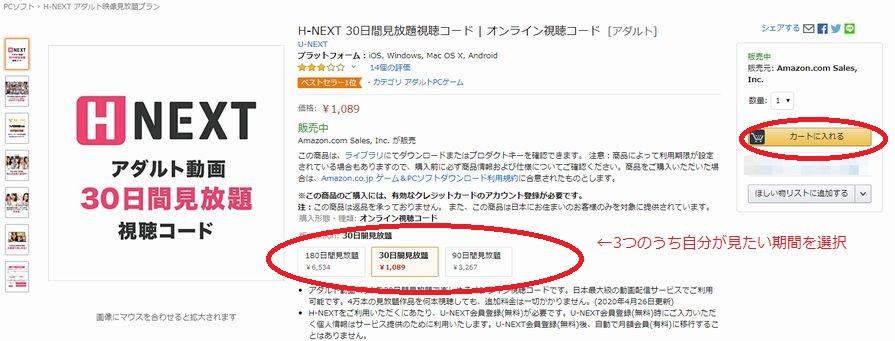 Amazonでオンライン視聴コードを購入