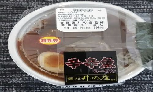 辛辛魚のレンジ麺